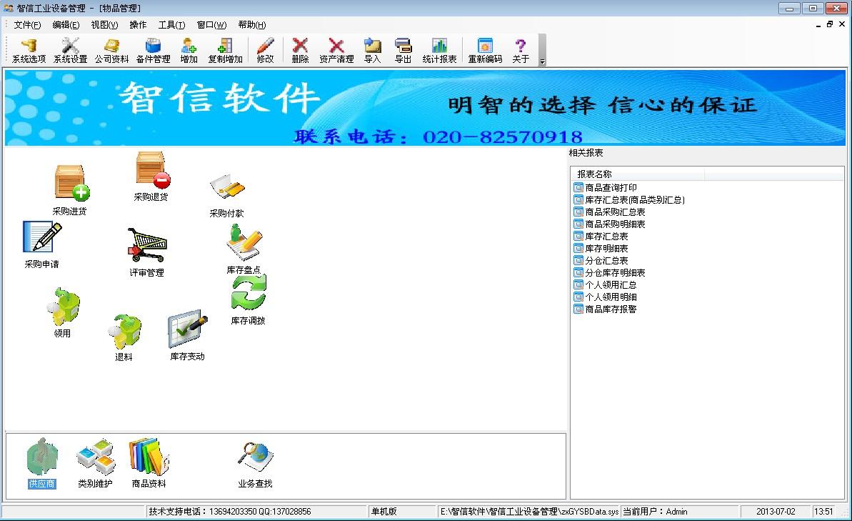 设备管理软件/固定资产管理系统