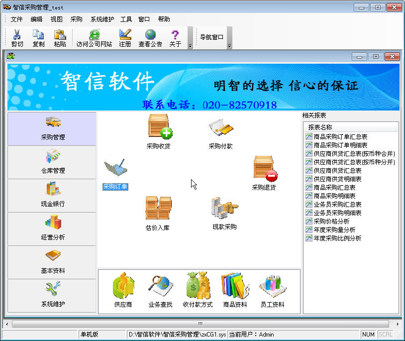 智信采购管理软件下载
