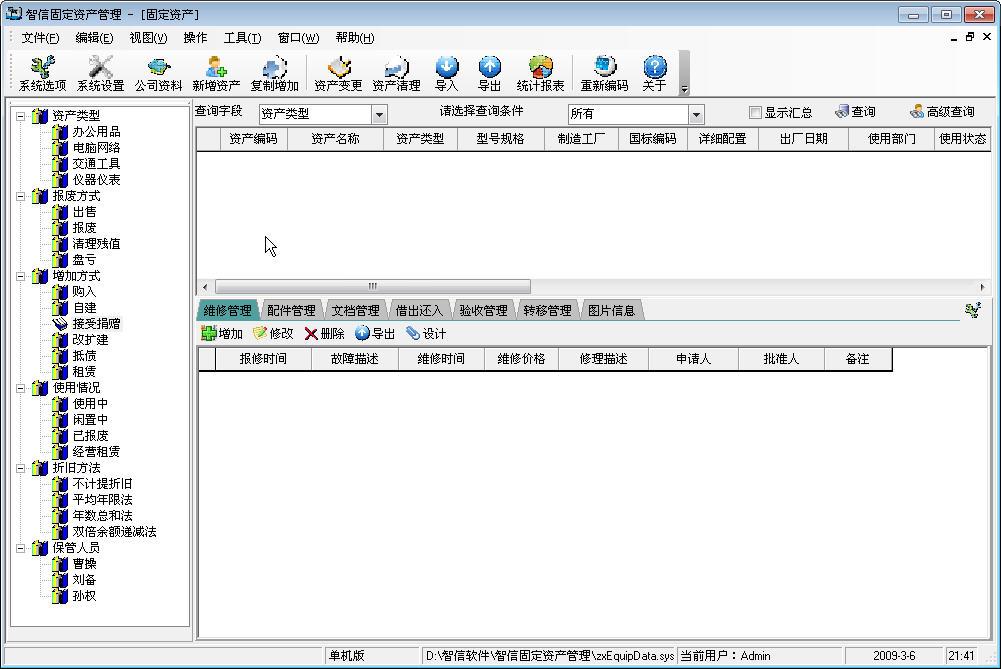 智信固定资产管理软件增强版下载