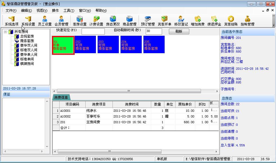 智信酒店管理软件综合版