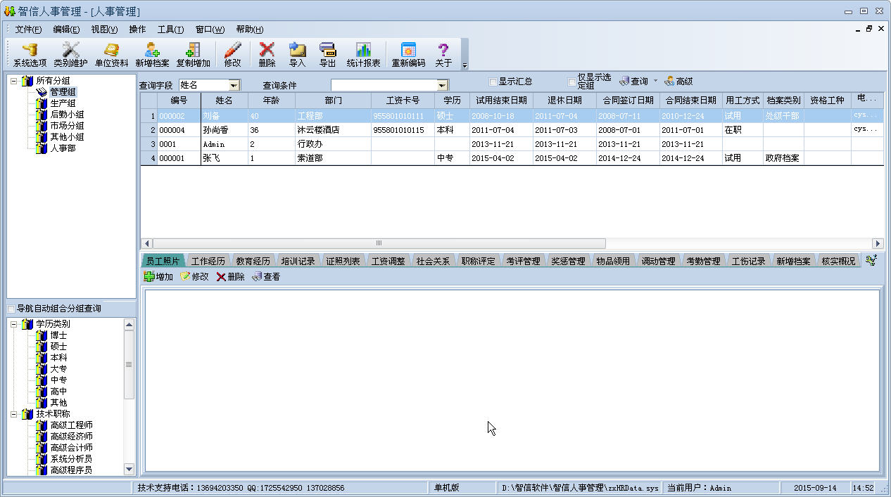 智信人事管理软件